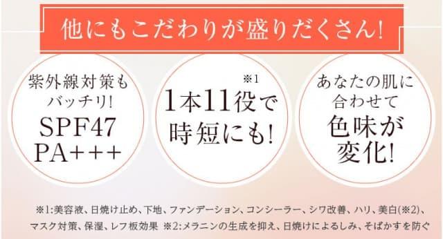 薬用リンクルカバーファンデーション (7)-min
