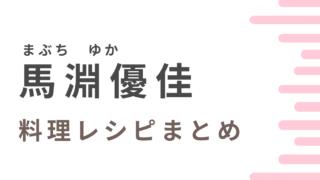 馬淵優佳料理レシピ7選まとめ!サラダチキンや餃子の作り方も!
