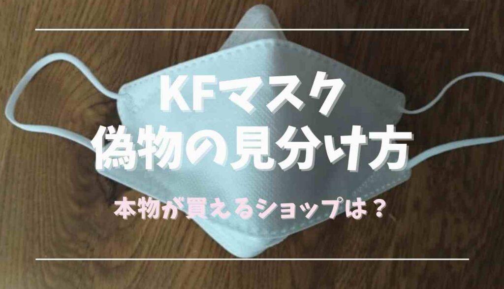 KFマスクの偽物の見分け方は?