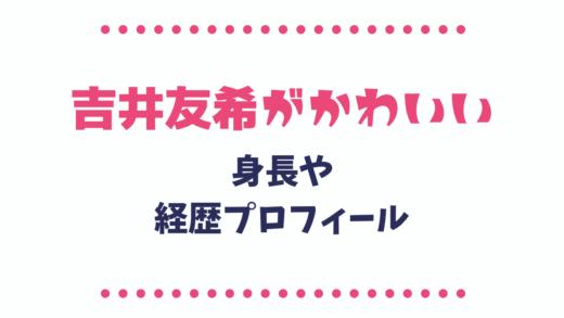 吉井友希がかわいい!身長や経歴プロフィール