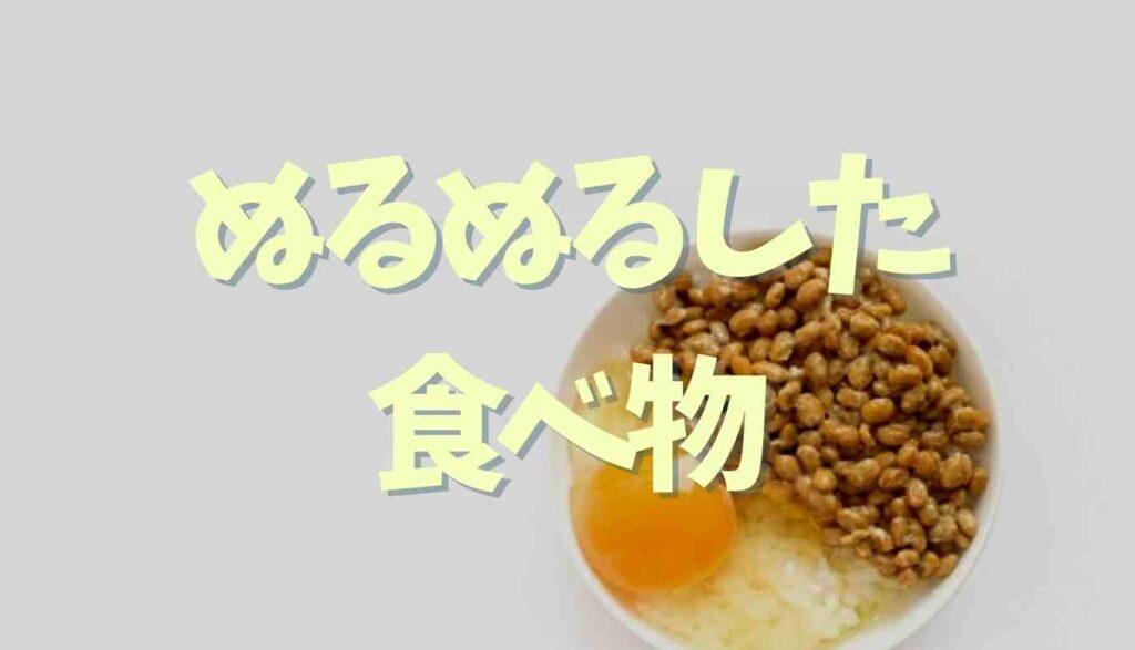ぬるぬるした食べ物の種類とおいしい食べ方