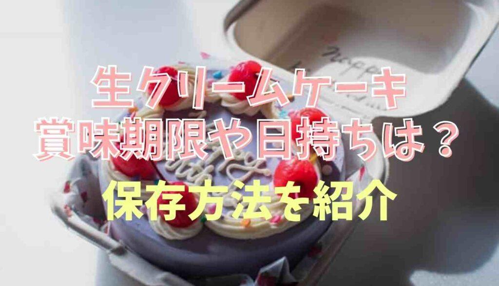生クリームケーキの賞味期限や日持ち保存方法を紹介