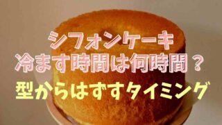 シフォンケーキを冷ます時間はどのくらい?型からはずすタイミングや注意点も