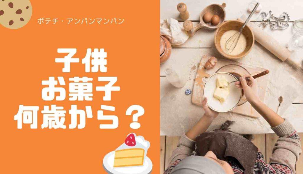 子供にお菓子は何歳から食べさせられる?甘いおやつの注意点
