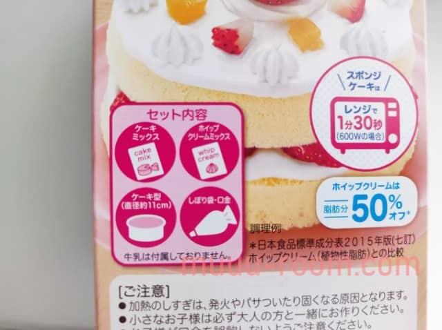 ピジョンのケーキの大きさは直径11cm