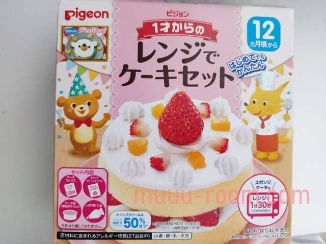 ピジョン1才からのケーキの大きさ