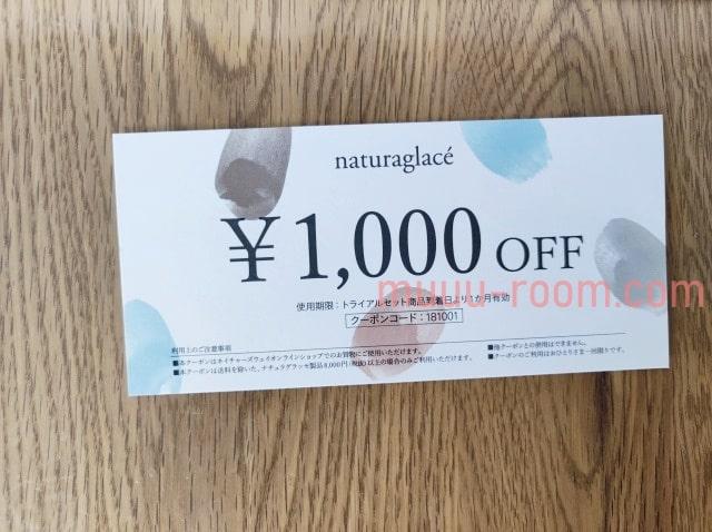 ナチュラグラッセトライアルWEB限定セットの1000円オフクーポン