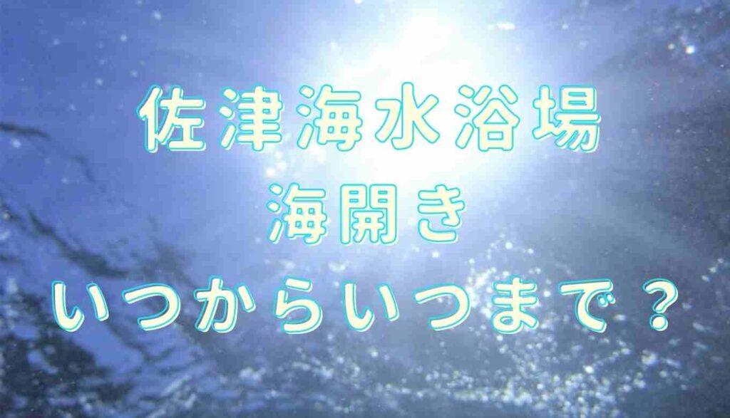 佐津海水浴場の海開きいつからいつまで