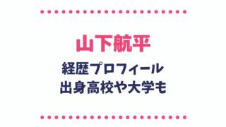 山下航平【俳優】の経歴プロフィール!出身高校や大学を調査