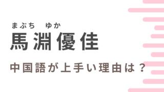 馬淵優佳の中国語がうまい理由は?経歴とプロフィール