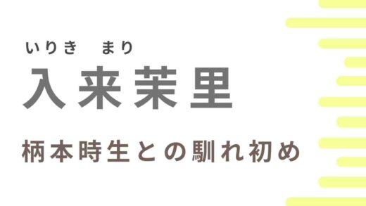 入来茉里と柄本時生の馴れ初め!共演したドラマを調査