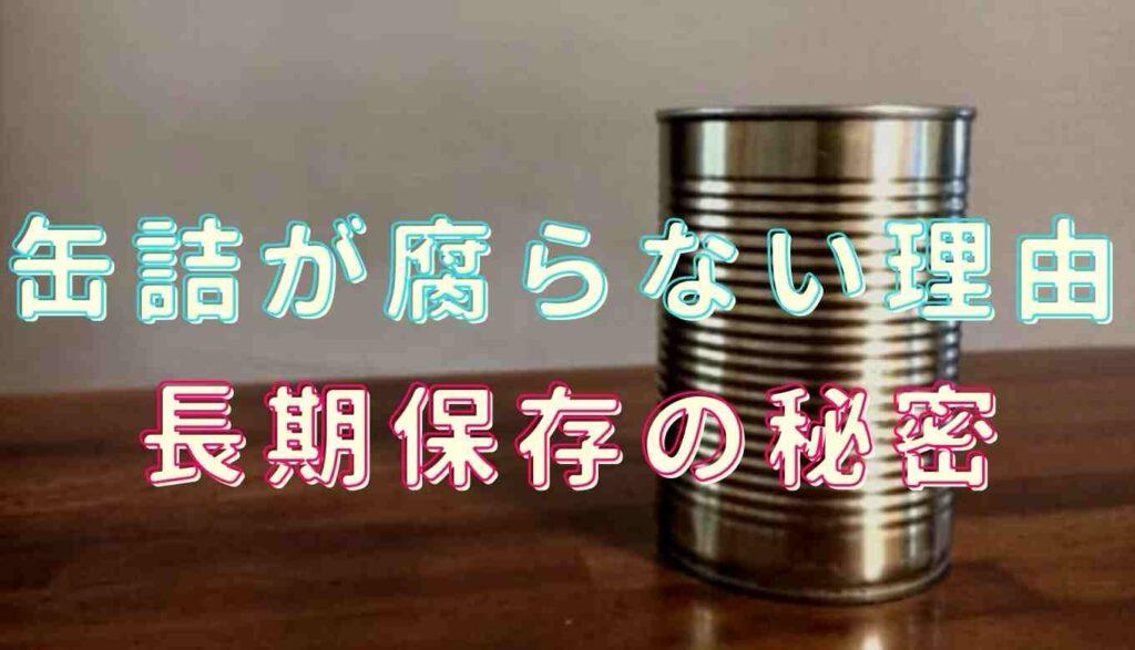 缶詰が腐らない理由や長期保存の秘密