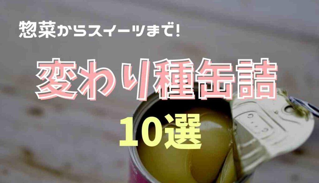 缶詰の変わり種10選