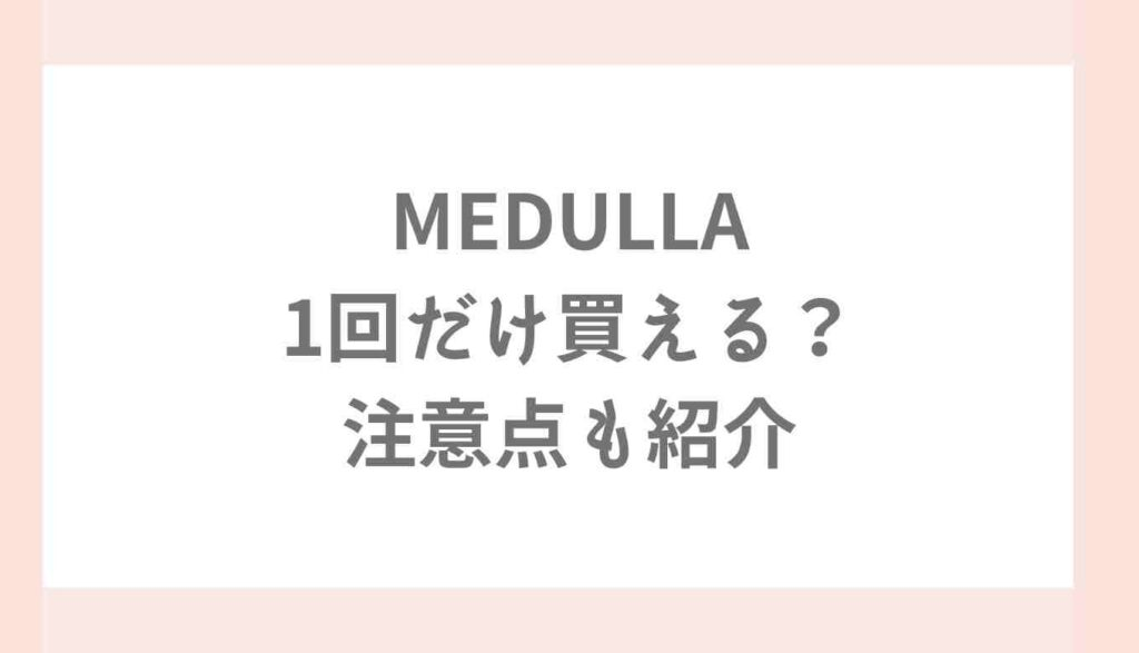 メデュラは初回のみ1回だけで買える?