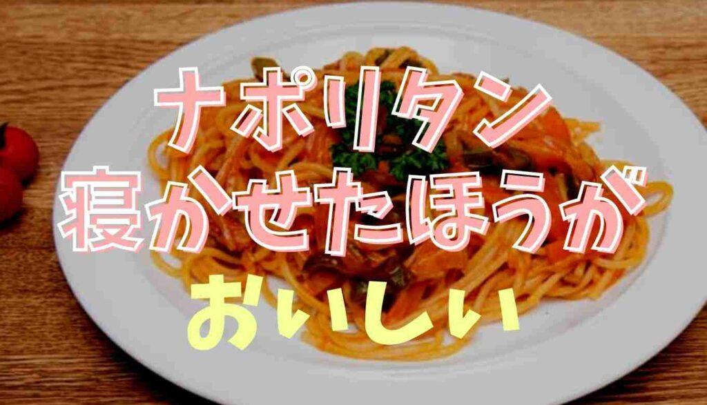ナポリタンの麺は寝かせたほうが美味しい!作り方も