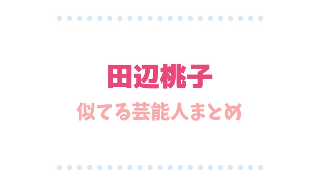 田辺桃子が似てるのはコ・アラ?似てる芸能人まとめ