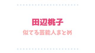 田辺桃子が似てるのは韓国ドラマのコ・アラ?今田美桜や齋藤飛鳥とも比較