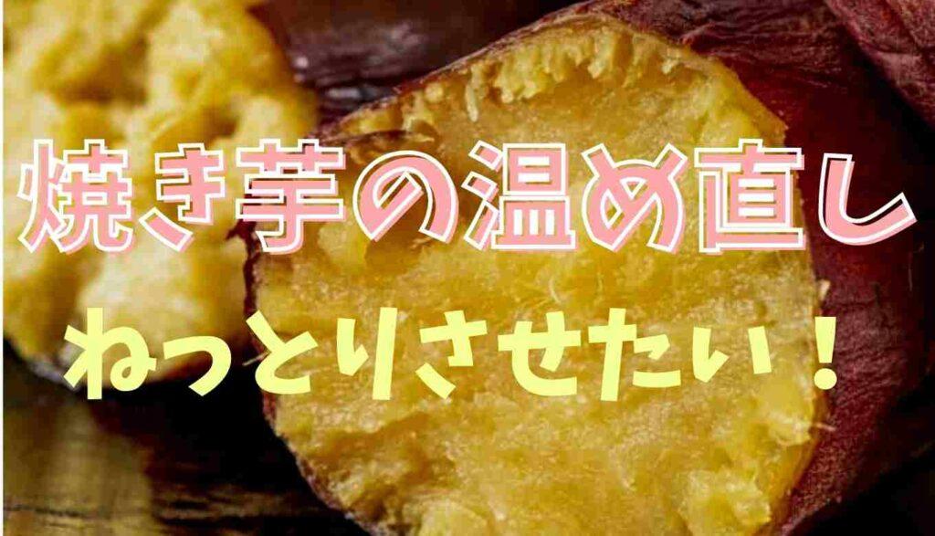 焼き芋の温め直しでねっとりさせる方法
