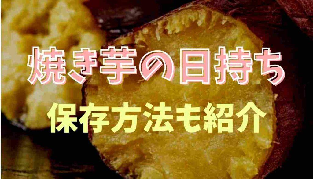 焼き芋の日持ちはいつまで?冷凍保存方法も紹介