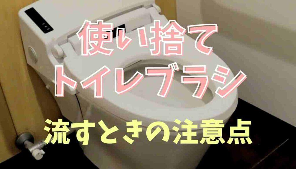 使い捨てトイレブラシは詰まる?流すときの注意点をチェック