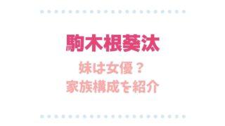 駒木根葵汰の妹は女優って本当?家族構成と可愛い画像も!