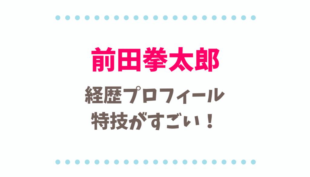 前田拳太郎の経歴プロフィール!特技の空手がすごい