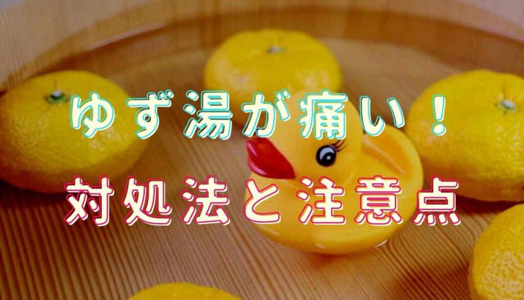柚子湯が痛い原因や対処法