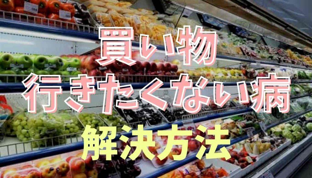 買い物行きたくない病でスーパーに行きたくない