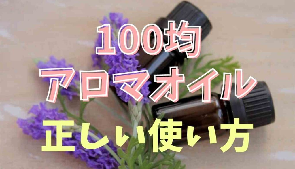 100均の精油はアロマオイル!正しい使い方