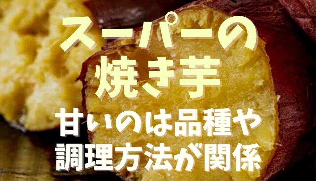 スーパーの焼き芋はなぜ甘い?品種や調理法を調査