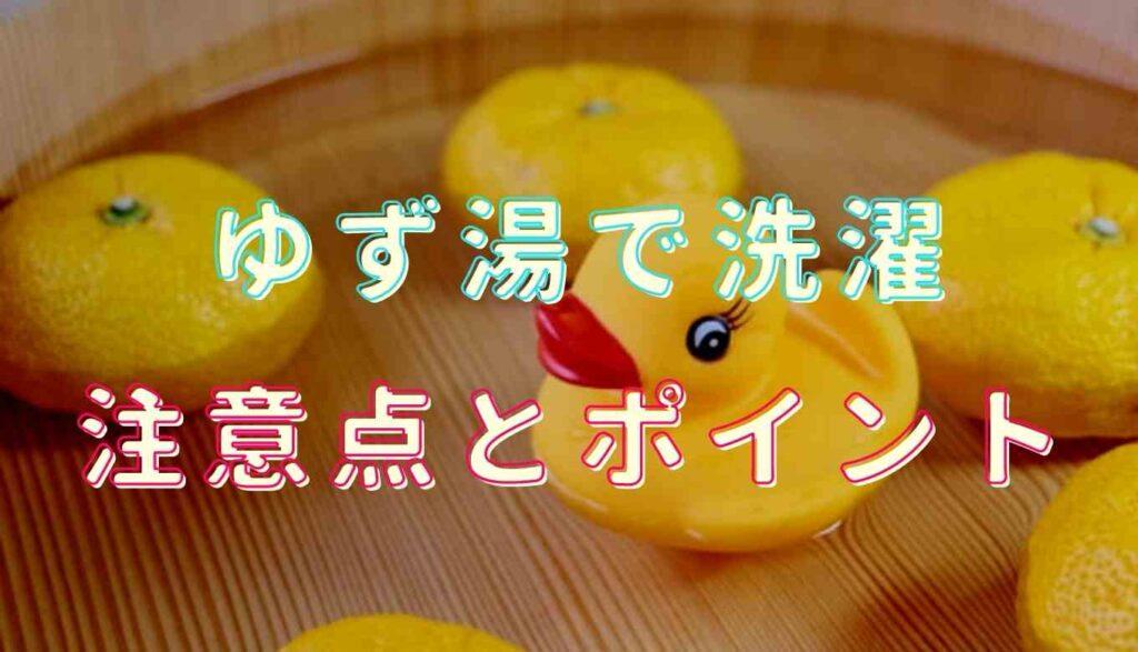 柚子湯の残り湯で洗濯はOK?注意点とポイントを紹介