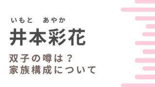 井本彩花は双子の噂はデマ?兄弟や家族構成について調査