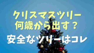 クリスマスツリーは何歳から出す?小さい子供でも大丈夫なツリーも!