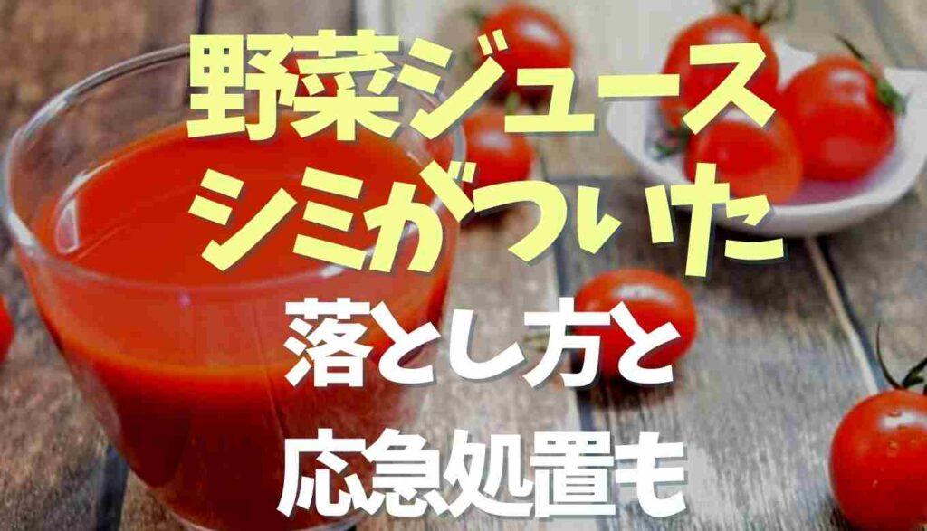 野菜ジュースのシミの落とし方!応急処置の方法も!