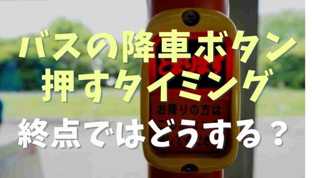 バスの降車ボタンのタイミングはいつ?終点で押してもいいか調査