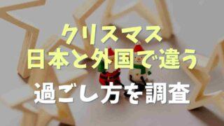 クリスマスは日本と外国でどのくらい違う?過ごし方を調べてみた!