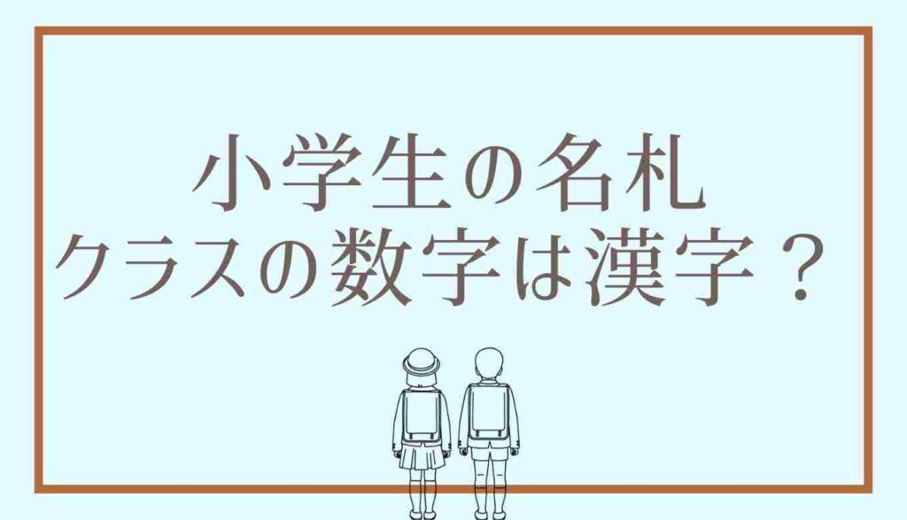 小学生の名札のクラスの数字は漢字?