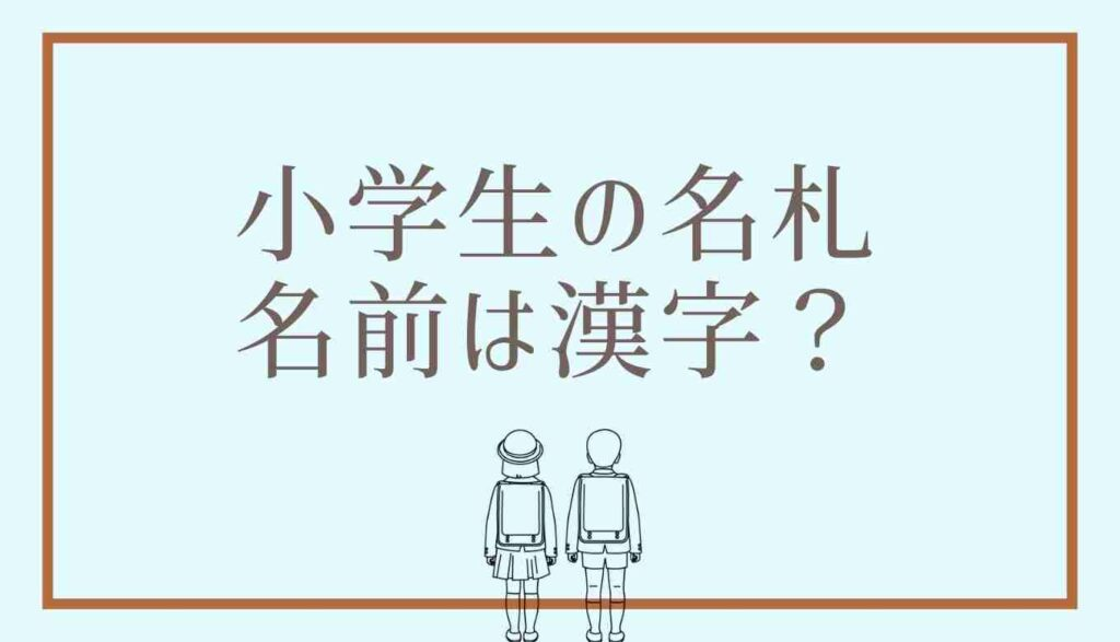 小学生の名札名前は漢字?