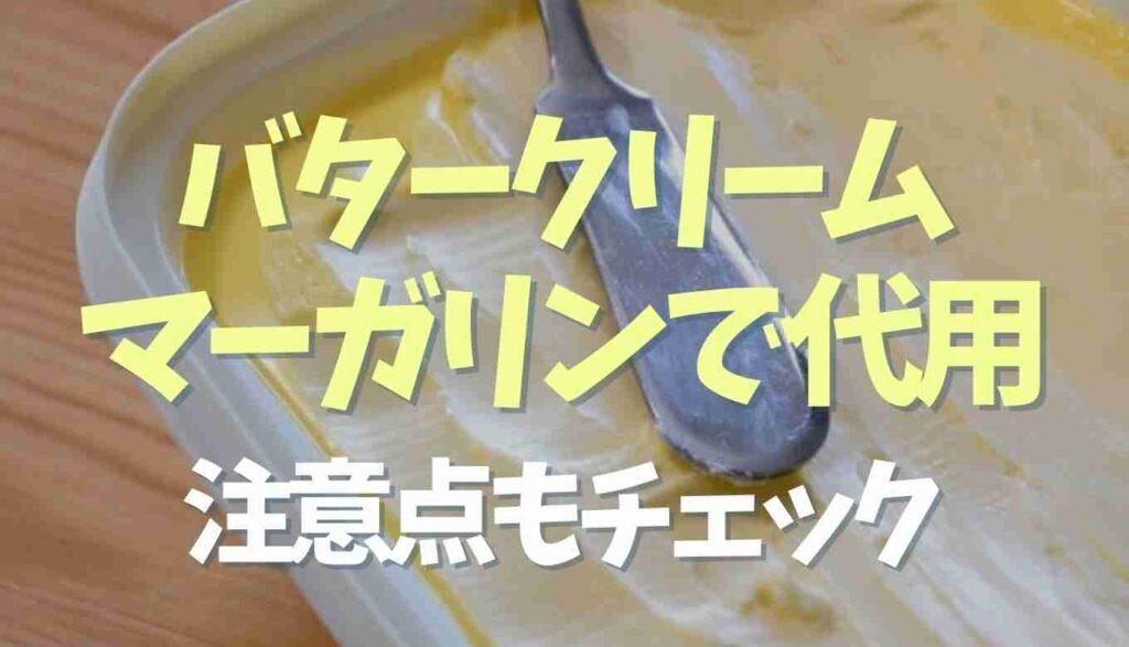バタークリームをマーガリンで代用できる?作るときの注意点も