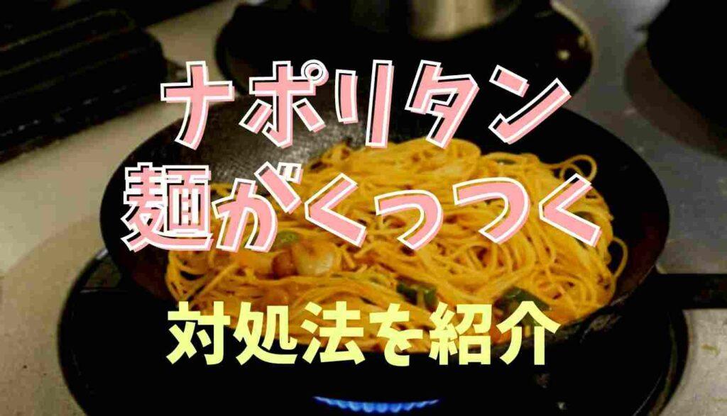 ナポリタンの麺がくっつくときの対処法!固まらない作り方も紹介