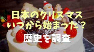 日本のクリスマスはいつから始まった?歴史を調査!