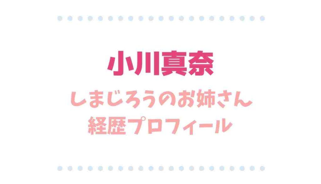 小川真奈はしまじろうのお姉さん!経歴プロフィール