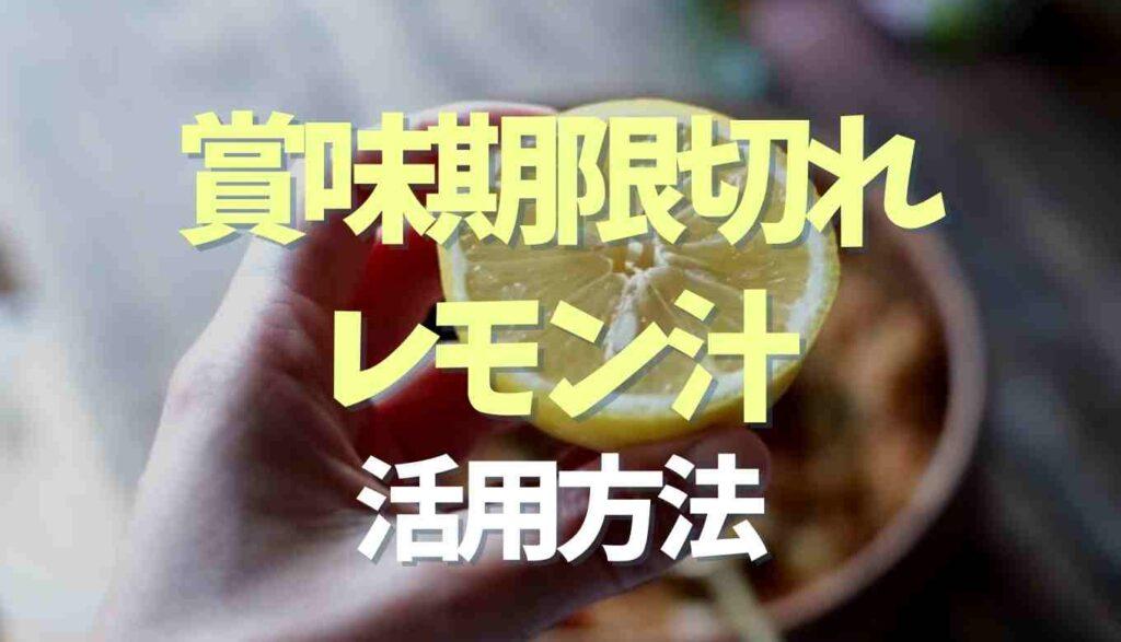 賞味期限切れのレモン汁の活用方法