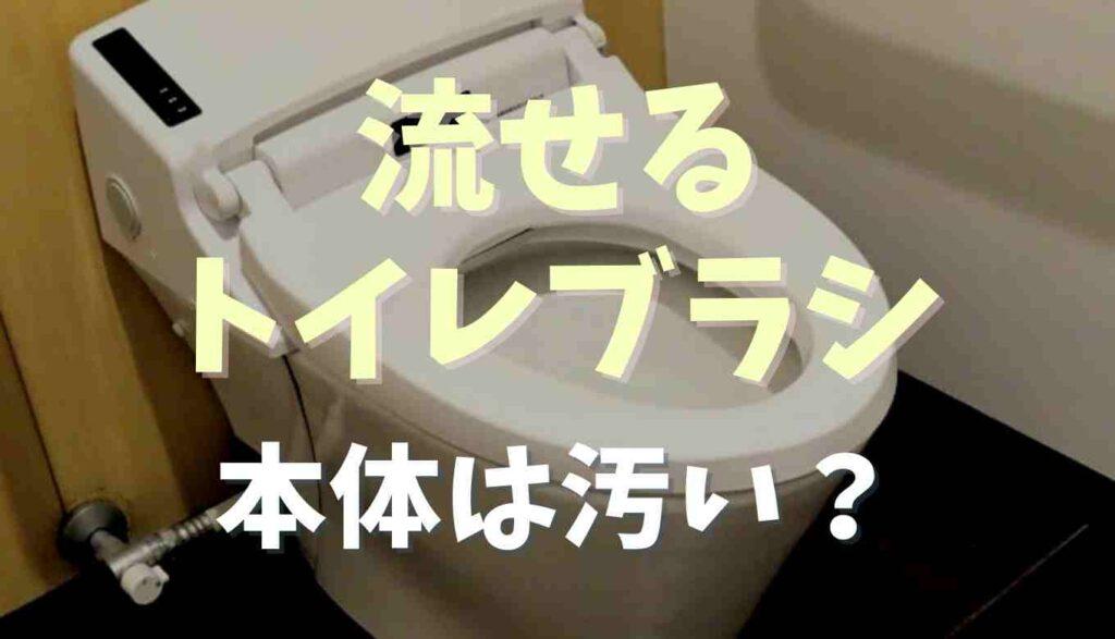 流せるトイレブラシ本体は汚い