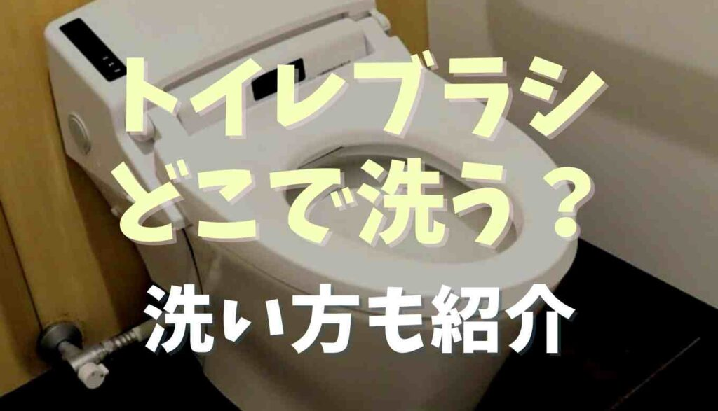 トイレブラシはどこで洗う?