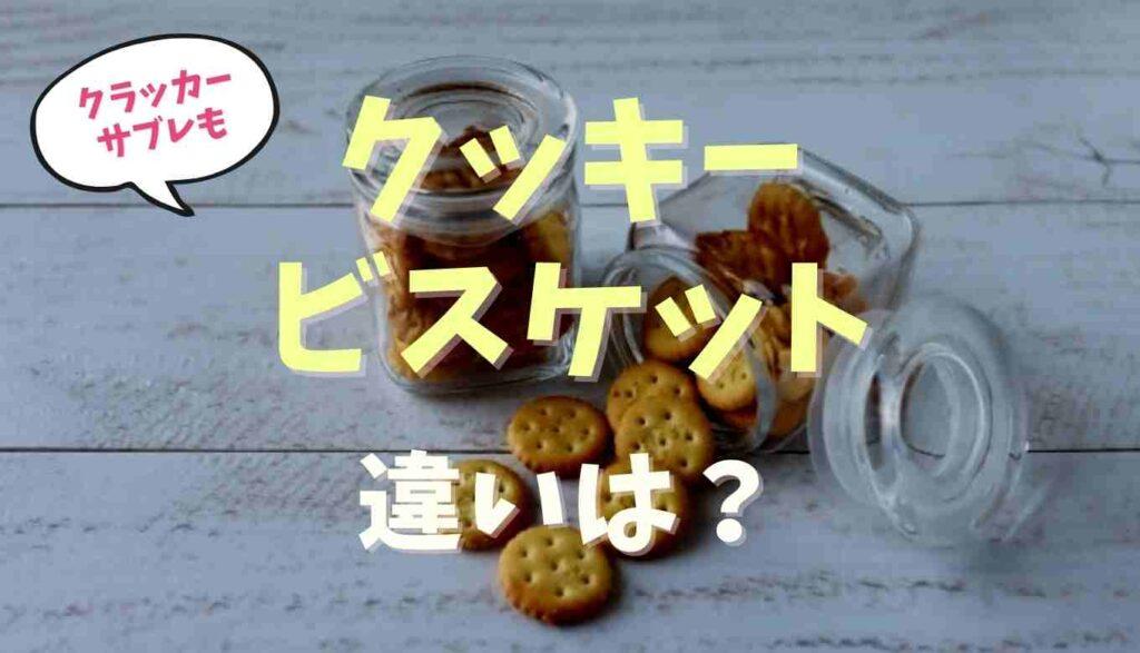 クッキーとビスケットの違いは