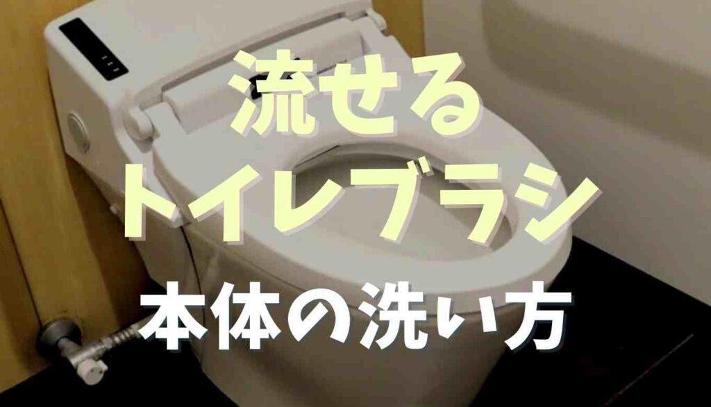 流せるトイレブラシは汚い?本体の洗い方