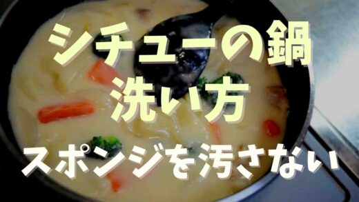シチューの鍋の洗い方!