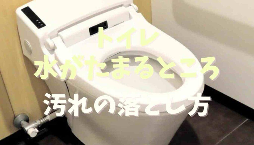 トイレの水が貯まるところの汚れの落とし方