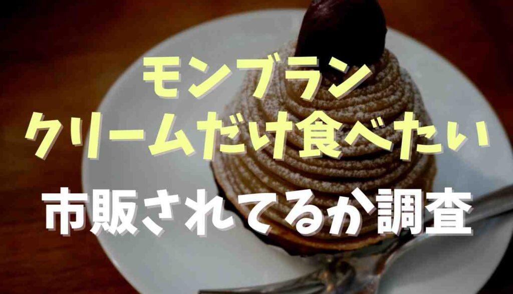 モンブランクリームだけ食べたい!市販されてるか調査